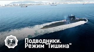 Подводники  Режим  Тишина  | Т24