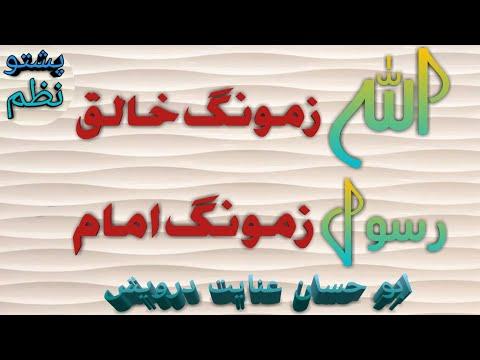 Download Pashto Nazam   Pashto Naat   Inayat darwesh New Nazam   Pashto Nazam Inayat Darvesh   New Nazam 2021