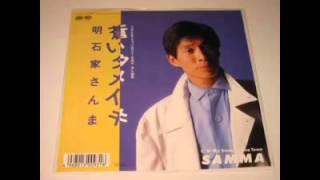 明石家さんま - 蒼いタメイキ