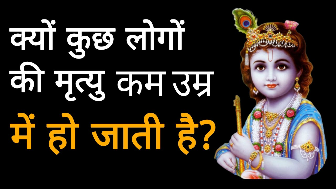 क्यों कुछ लोगों की मृत्यु कम उम्र में हो जाती है? | Shri Vrindavanchandra Das | GIVEGITA
