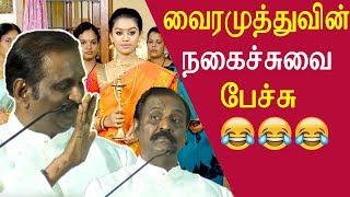 tamil news vairamuthu speech tamil news live, chennai news, tamil news redpix