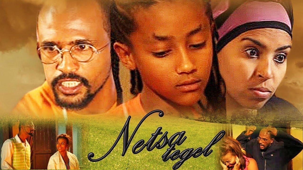 Ethiopian Movie   ነጻ ትግል     የአለምሰገድ እና ሸዊት ሙሉ ፊልም