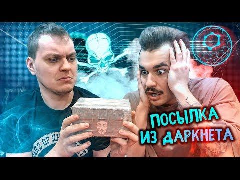 РЕАЛЬНАЯ ПОСЫЛКА ИЗ ДАРКНЕТА - Видео онлайн