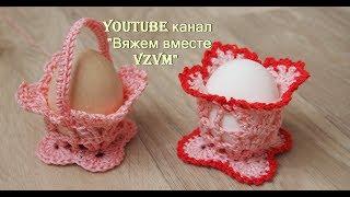 ★Как связать подставку для яиц крючком Урок 74 How To Crochet Little Egg Baskets