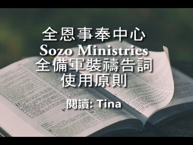 禱告手冊: 全備軍裝禱告詞使用原則