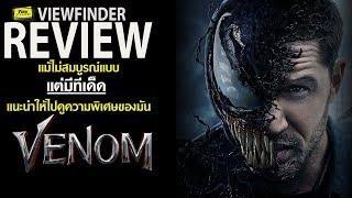Review Venom  [ ViewfinderReview : เวน่อม ]