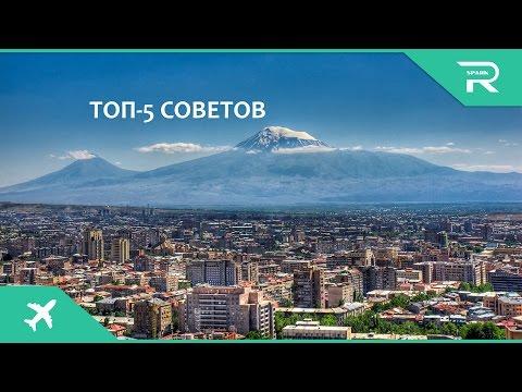 Как Правильно Отдыхать в Ереване или Мой Август 2016