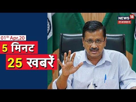 सुबह की 25 बड़ी खबरें | 5 Min. Mein 25 News| News18 Rajasthan