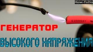 видео ИСТОЧНИК ВЫСОКОГО НАПРЯЖЕНИЯ