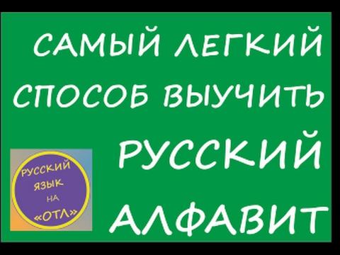 Как произносить буквы русского алфавита