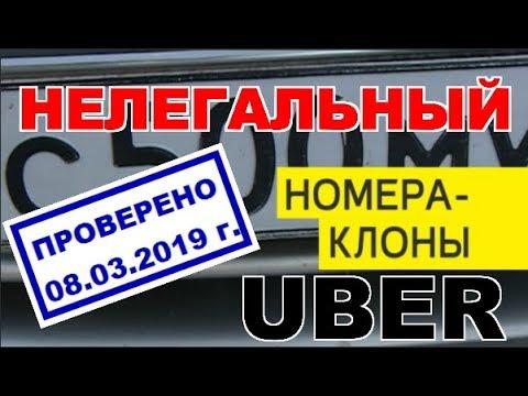 ТАКСИ-ПРИЗРАК 3: UBER/ЯНДЕКС - фальшивые номера в такси