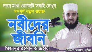 নবীদের জীবনি   মিজানুর রহমান আজহারী   Nobider Jiboni   Bangla Waz   Mizanur Rahman Azhari