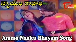 Nyayam Kavali Movie Songs | Ammo Naaku Bhayam Video Song | Chiranjeevi, Radhika