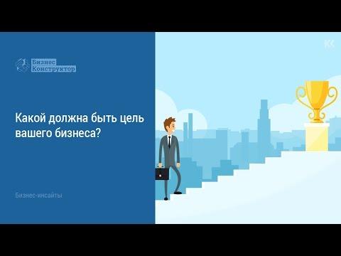 Бизнес цель. Какой должна быть цель вашего бизнеса? | Бизнес-Конструктор