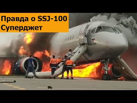 Правда о SSJ-100 Суперджет (АвиКатастрофа)