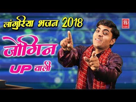 Languriya Bhajan 2018 | जोगिन UP वाली | Manish Mastana | Kaila Maiya Bhajan | Rathore Cassettes
