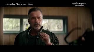 TERMINATOR Dark Fate New Trailer (2019) Arnold Schwarzenegger, Dark Fate Movie HD