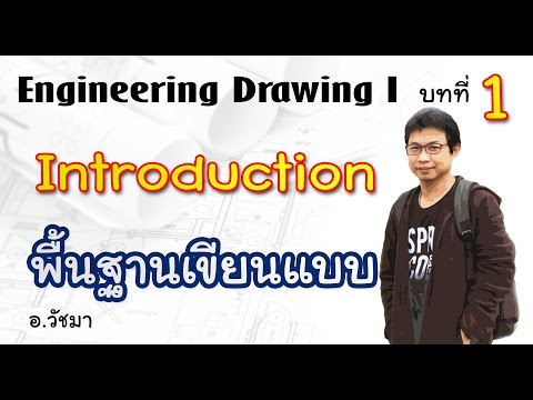 Lecture Engineering Drawing 1 Chapter 1 Introduction พื้นฐานการเขียนแบบ