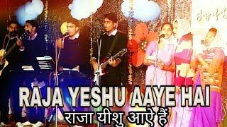 Raja Yeshu Aaye hain | Hindi Christian Worship song | Kamal Adhikari