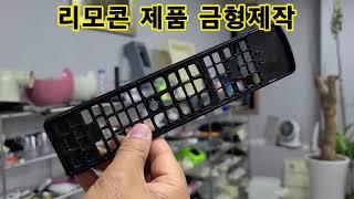 #1 리모콘 제품 금형 제작사출금형
