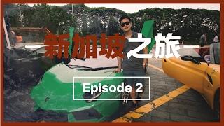 一日五餐冇難度|新加坡之旅|Ep 2