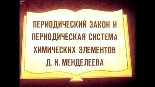 Диафильм Периодический закон и периодическая система химических элементов Д.И.Менделеева