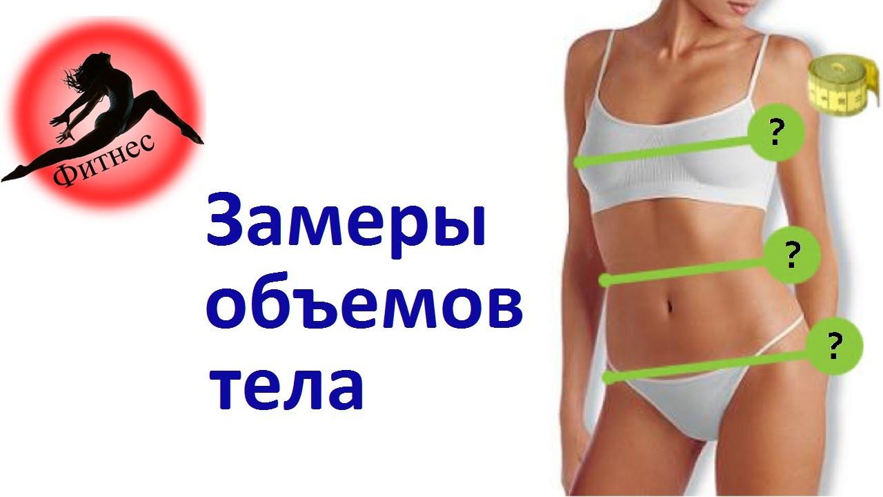 как делать замеры тела при похудении