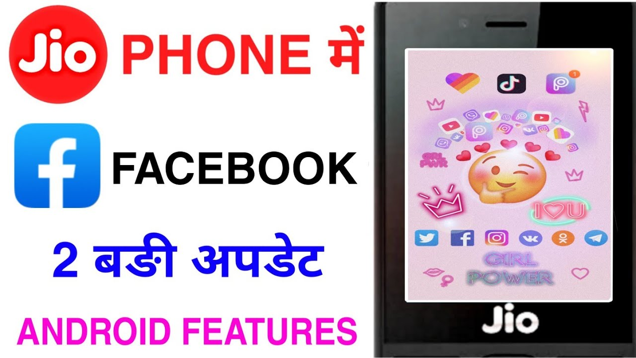 🔥JIO PHONE ME FACEBOOK NEW UPDATE ANDROID FEATURES🔥