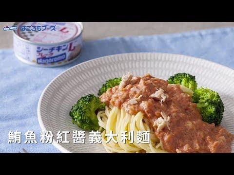 【Hagoromo Foods】鮪魚粉紅醬義大利麵