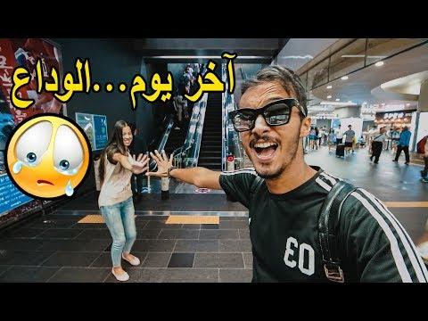 آخر يوم مع وجدان 😢 يوم الفراق و الرجوع للمغرب (فيديو حساس)