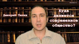 Куда движется современное общество? Дмитрий Тюлин