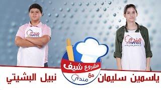 المرحلة الأخيرة - نبيل البشيتي VS ياسمين سليمان