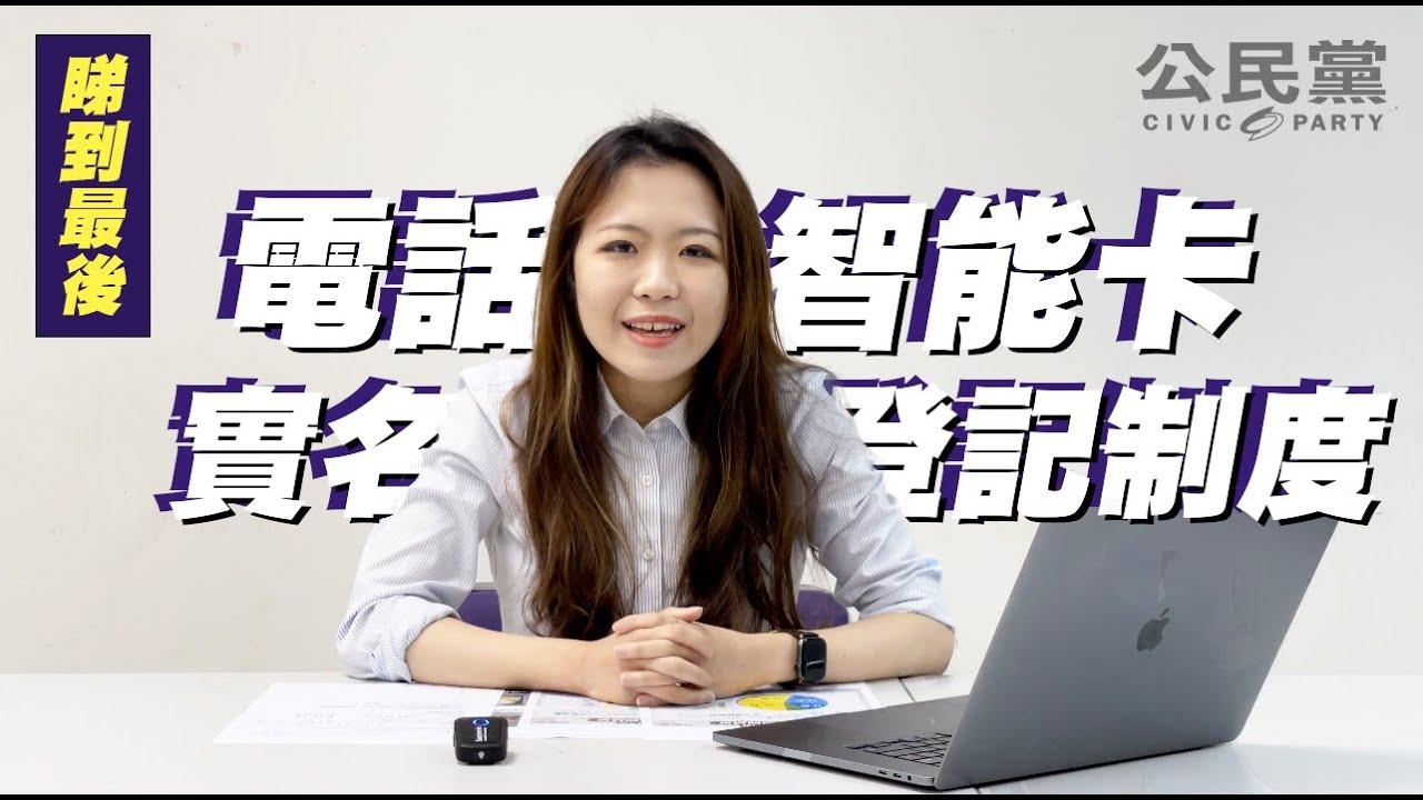【#同你React】電話卡實名制 公民黨秘書長梁嘉善 分析資訊科技及廣播事務委員會會議
