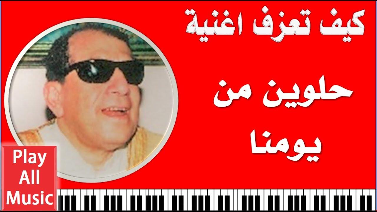 اغنية حلوين من يومنا والله