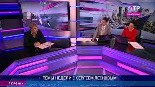 ОТРажение 20.10.2017 Сергей Лесков:  Темы недели