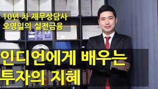 ★인디언에게 투자를 배우다[행복재무상담센터 오영일센터장]