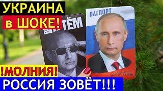 """""""ОТВЕТ"""" ПУТИНА!!! РОССИЯ ГОТОВИТ """"ПАСПОРТНЫЙ"""" ПРОРЫВ!!!"""