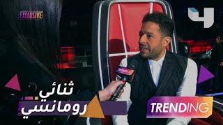 محمد حماقي يكشف سر الثنائي الرومانسي في كليبه الجديد