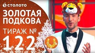 Столото представляет | Золотая подкова тираж №122 от 01.01.2018