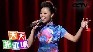 《天天把歌唱》 20190715| CCTV综艺
