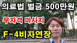 [51회] 외국인 의료법위반 벌금500만원 F4비자연장…