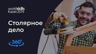 360 video   WorldSkills Kazan 2019: «Столярное дело» #2 (Строительство и строительные технологии)