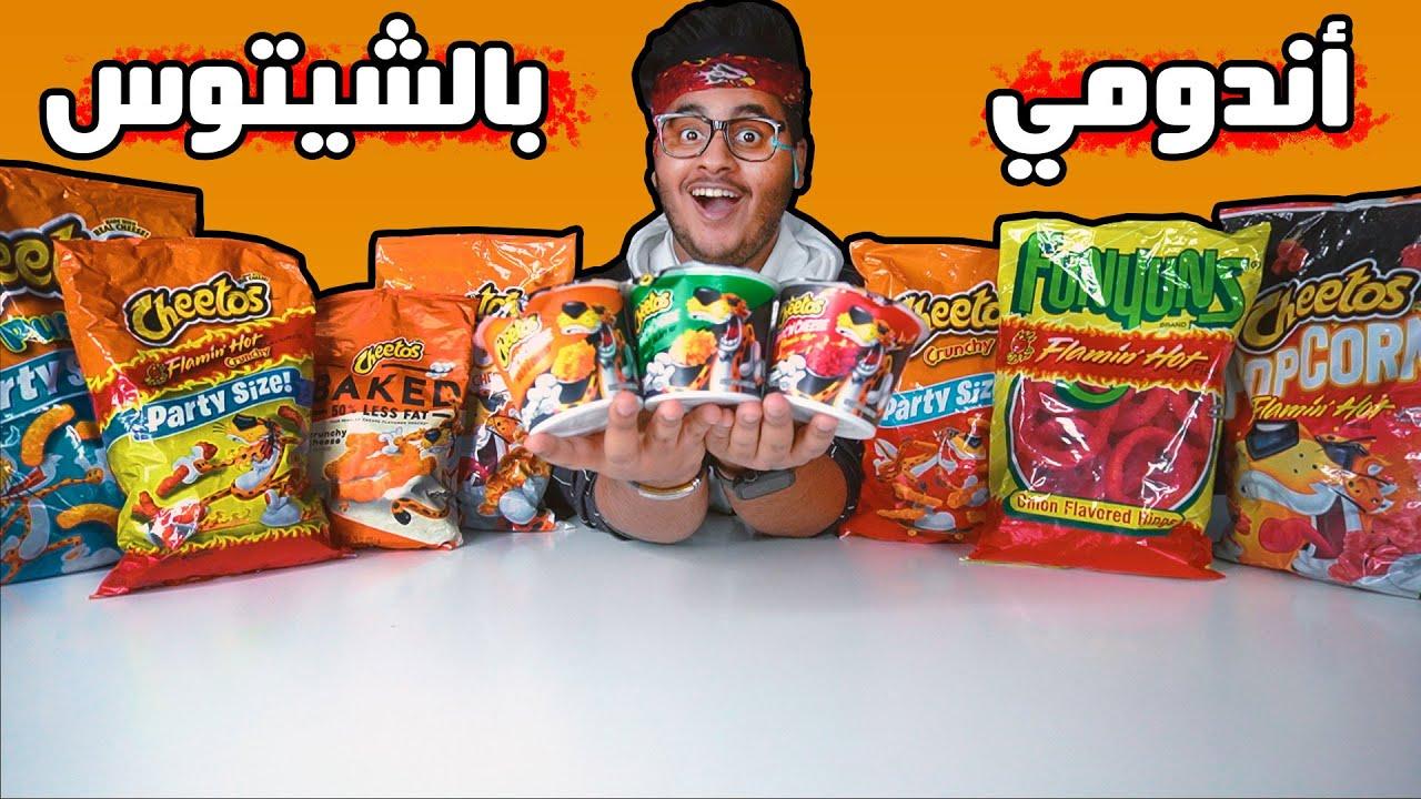 طلبت كل منتجات شيتوس الغريبة - Cheetos 😍🔥