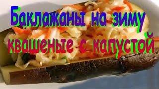 Квашеные баклажаны с капустой .Рецепт приготовления баклажан.