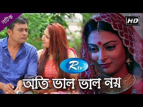 Oti valo Valo Noy | Milon | Nabila | Bangla Single Drama | Rtv