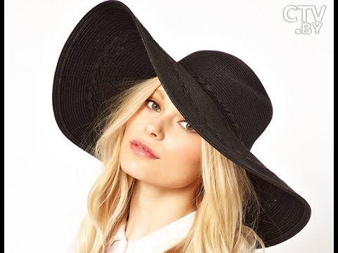 Как называется шляпа с широкими полями