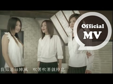 S.H.E [ Belief ] Official MV