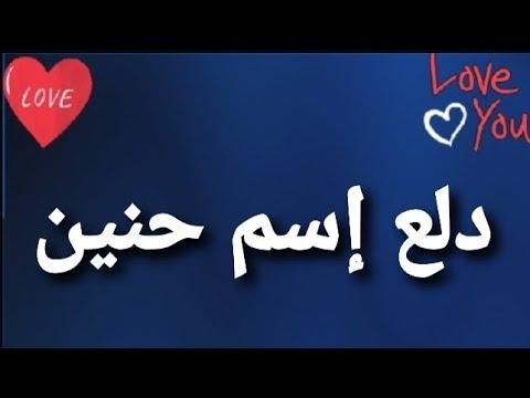 دلع إسم حنين Youtube
