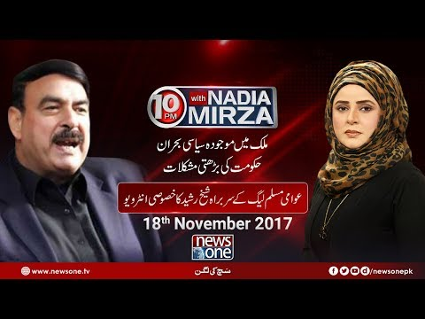 10pm With Nadia Mirza | 18-November-2017 | NewsOne Pk