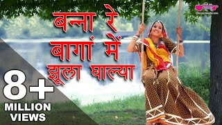 Banna Re Bagan Me Jhula Dalya | Ghoomar Dance | All Time Superhit Original Rajasthani (Marwari)